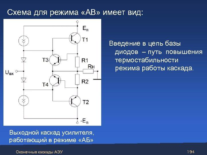 Схема для режима «АВ» имеет вид: Введение в цепь базы диодов – путь повышения