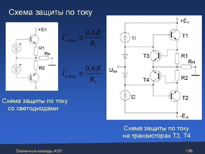 Схема защиты по току со светодиодами Схема защиты по току на транзисторах Т