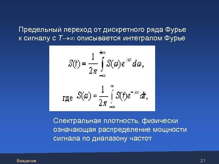 Предельный переход от дискретного ряда Фурье к сигналу с Т описывается интегралом Фурье