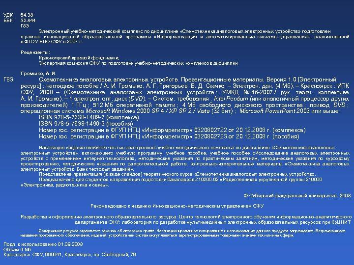 УДК ББК 64. 38 32. 844 Г 83 Электронный учебно-методический комплекс по дисциплине «Схемотехника