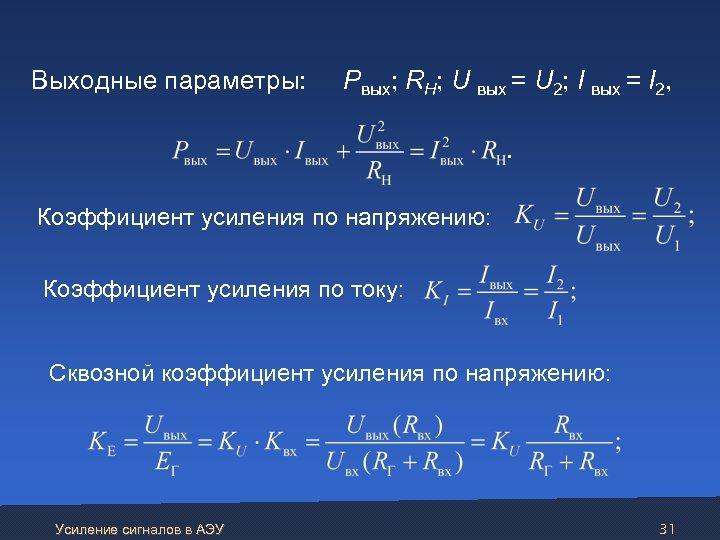 Выходные параметры: Pвых; RН; U вых = U 2; I вых = I