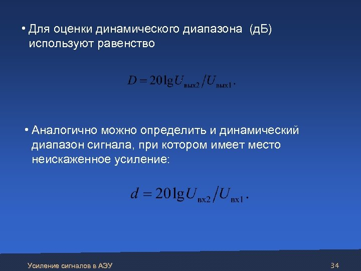 • Для оценки динамического диапазона (д. Б) используют равенство • Аналогично можно определить