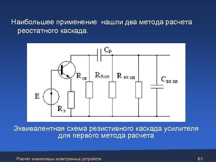 Наибольшее применение нашли два метода расчета реостатного каскада. Эквивалентная схема резистивного каскада усилителя
