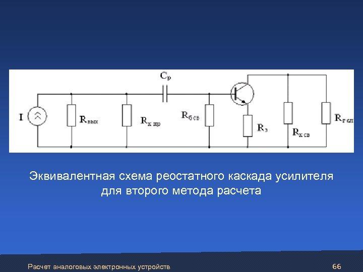 Эквивалентная схема реостатного каскада усилителя для второго метода расчета Расчет аналоговых электронных устройств