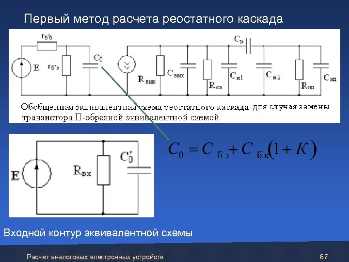 Первый метод расчета реостатного каскада Входной контур эквивалентной схемы Расчет аналоговых электронных устройств