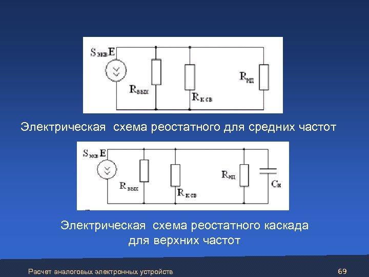 Электрическая схема реостатного для средних частот Электрическая схема реостатного каскада для верхних частот Расчет