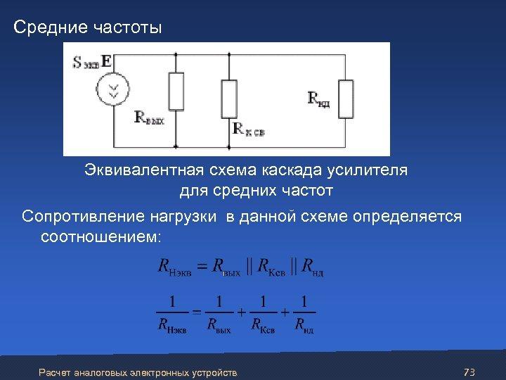 Средние частоты Эквивалентная схема каскада усилителя для средних частот Сопротивление нагрузки в данной схеме