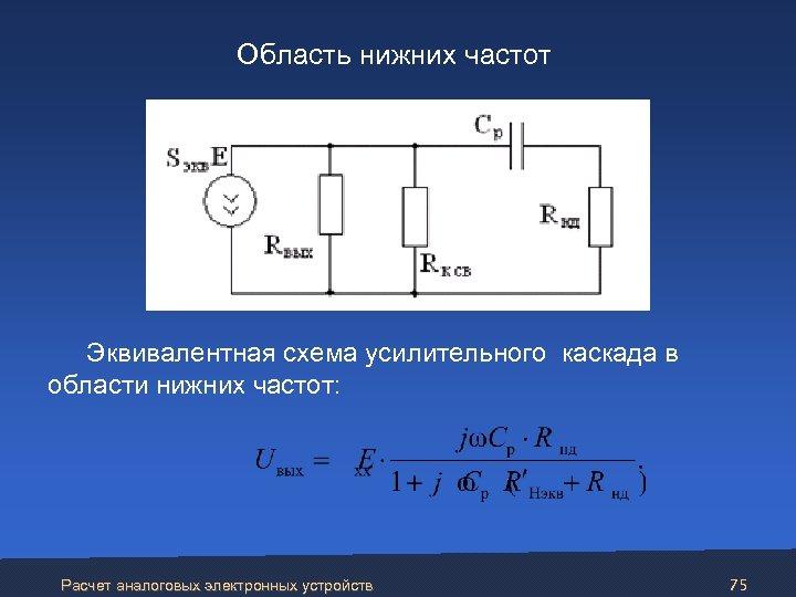 Область нижних частот Эквивалентная схема усилительного каскада в области нижних частот: Расчет аналоговых