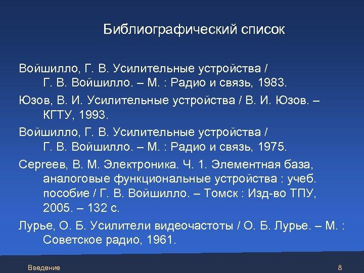Библиографический список Войшилло, Г. В. Усилительные устройства / Г. В. Войшилло. – М.