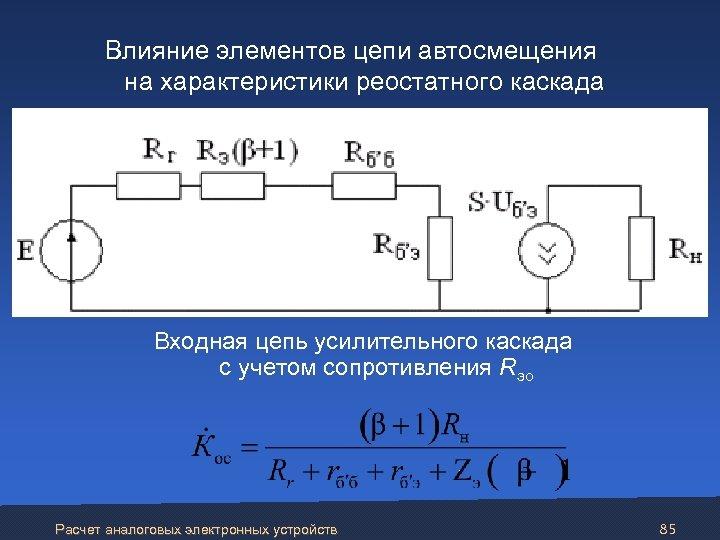 Влияние элементов цепи автосмещения на характеристики реостатного каскада Входная цепь усилительного каскада с