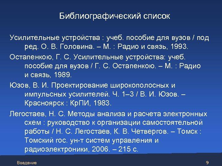 Библиографический список Усилительные устройства : учеб. пособие для вузов / под ред. О. В.