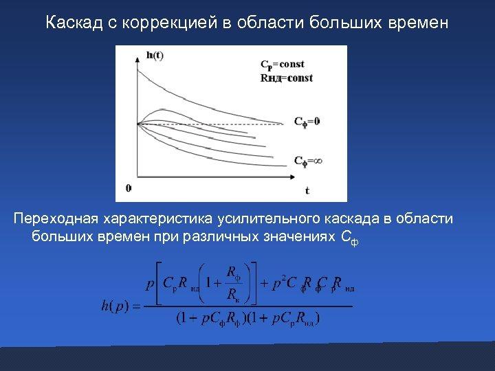 Каскад с коррекцией в области больших времен Переходная характеристика усилительного каскада в области больших