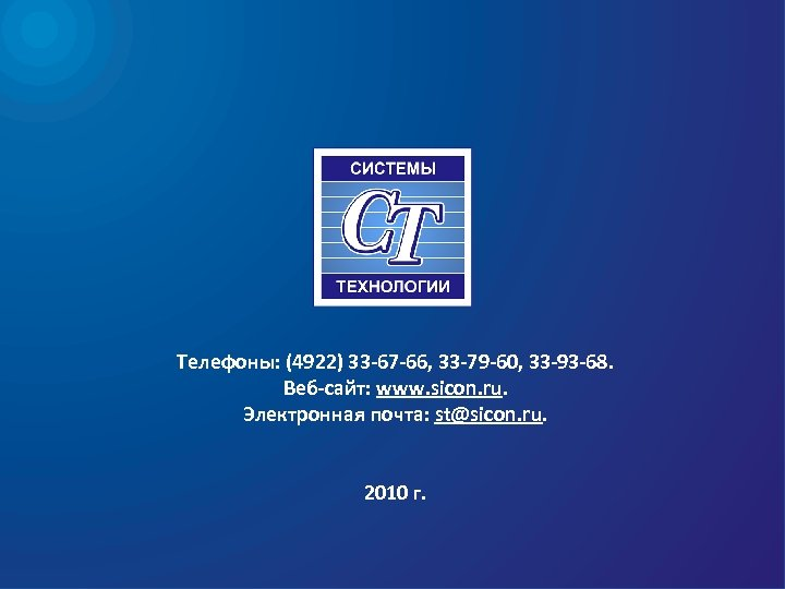 Телефоны: (4922) 33 -67 -66, 33 -79 -60, 33 -93 -68. Веб-сайт: www. sicon.