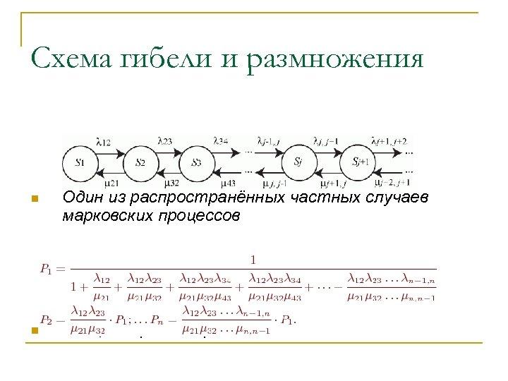 Схема гибели и размножения n Один из распространённых частных случаев марковских процессов n Стационарные