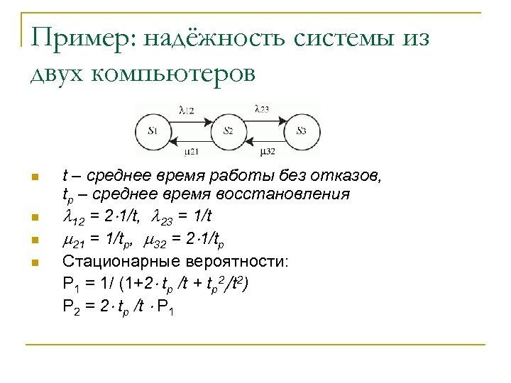 Пример: надёжность системы из двух компьютеров n n t – среднее время работы без