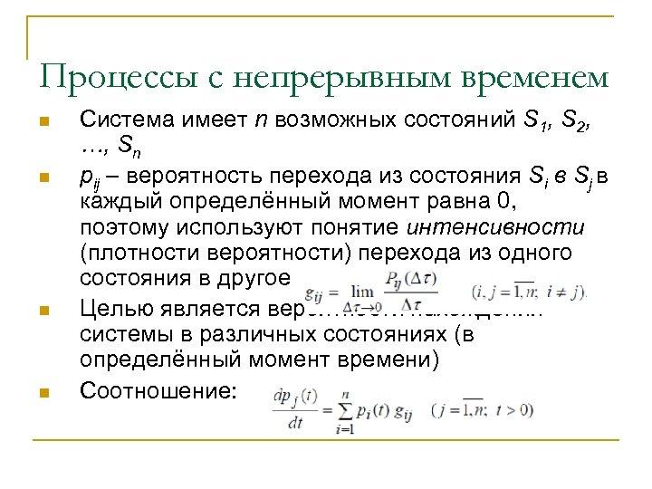 Процессы с непрерывным временем n n Система имеет n возможных состояний S 1, S