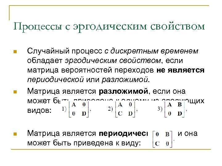 Процессы с эргодическим свойством n n n Случайный процесс с дискретным временем обладает эргодическим
