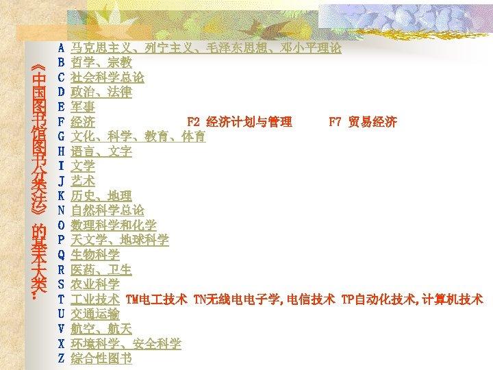 《 》 中 国 图 书 馆 图 书 分 类 法 的 基