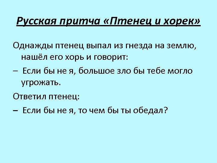 Русская притча «Птенец и хорек» Однажды птенец выпал из гнезда на землю, нашёл его
