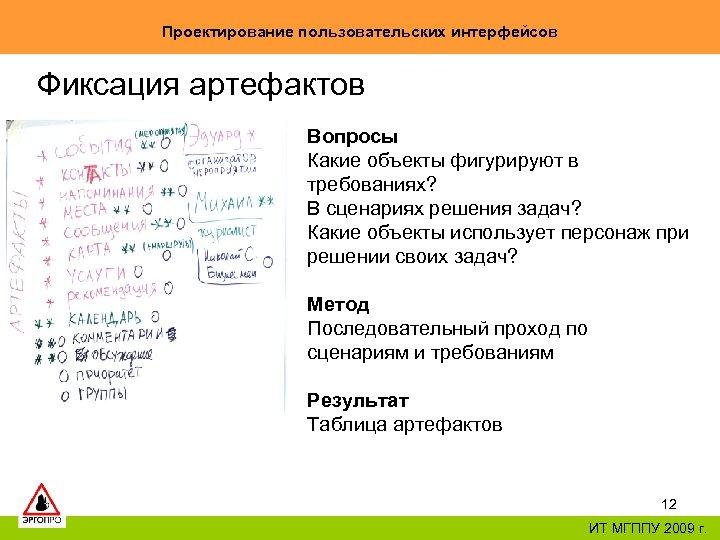 Проектирование пользовательских интерфейсов Фиксация артефактов Вопросы Какие объекты фигурируют в требованиях? В сценариях решения