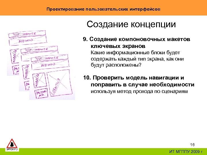 Проектирование пользовательских интерфейсов Создание концепции 9. Создание компоновочных макетов ключевых экранов Какие информационные блоки