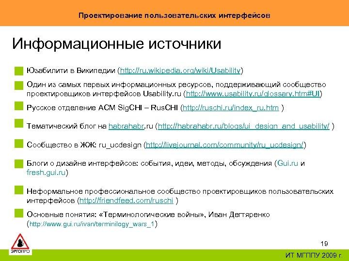 Проектирование пользовательских интерфейсов Информационные источники Юзабилити в Википедии (http: //ru. wikipedia. org/wiki/Usability) Один из