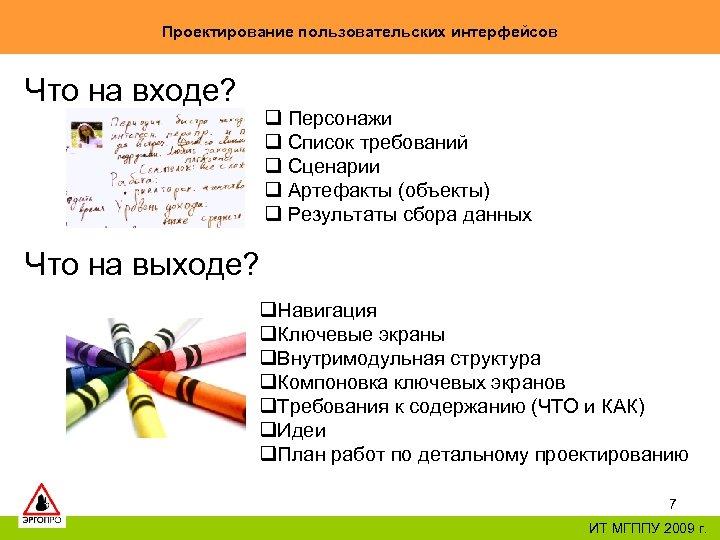 Проектирование пользовательских интерфейсов Что на входе? q Персонажи q Список требований q Сценарии q