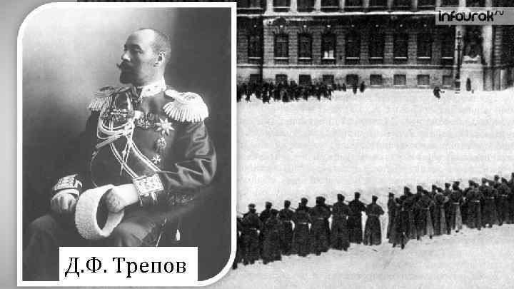 Д. Ф. Трепов