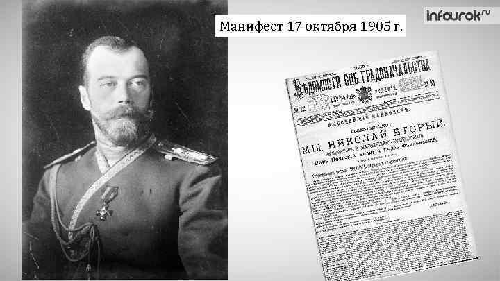 Манифест 17 октября 1905 г.
