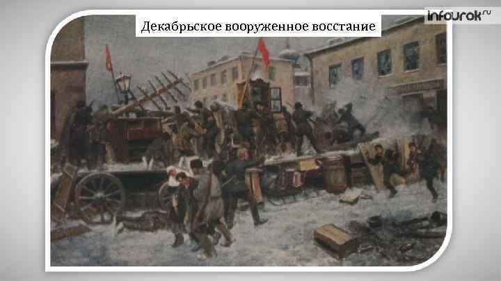 Декабрьское вооруженное восстание