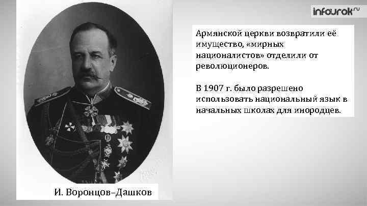 Армянской церкви возвратили её имущество, «мирных националистов» отделили от революционеров. В 1907 г. было