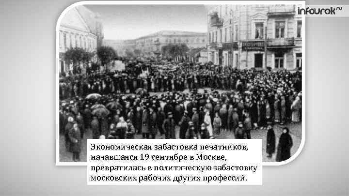 Экономическая забастовка печатников, начавшаяся 19 сентябре в Москве, превратилась в политическую забастовку московских рабочих