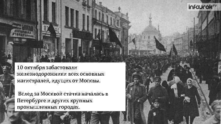 10 октября забастовали железнодорожники всех основных магистралей, идущих от Москвы. Вслед за Москвой стачка