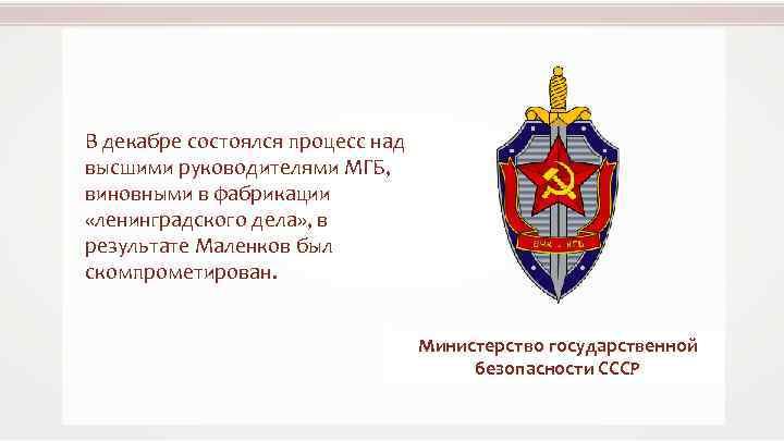 В декабре состоялся процесс над высшими руководителями МГБ, виновными в фабрикации «ленинградского дела» ,