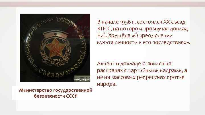 В начале 1956 г. состоялся XX съезд КПСС, на котором прозвучал доклад Н. С.