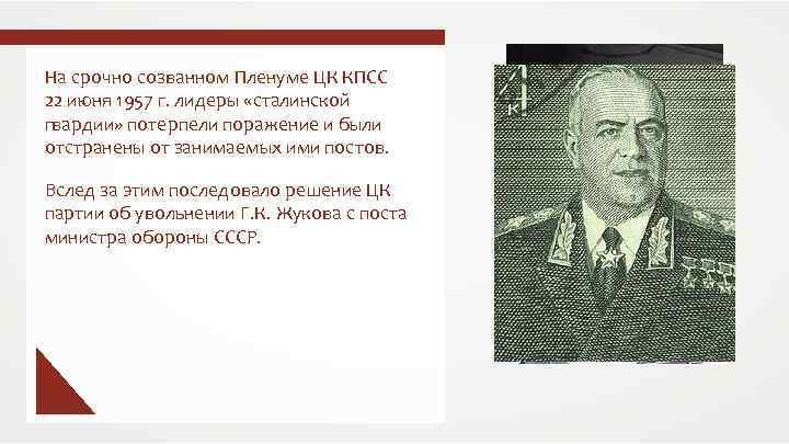 На срочно созванном Пленуме ЦК КПСС 22 июня 1957 г. лидеры «сталинской гвардии» потерпели
