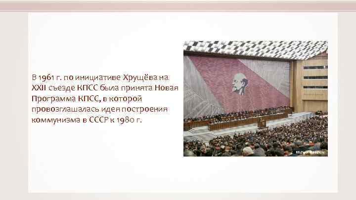 В 1961 г. по инициативе Хрущёва на XXII съезде КПСС была принята Новая Программа