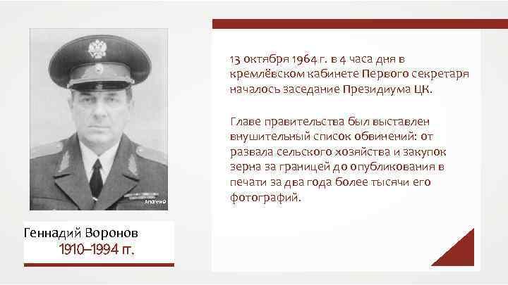 13 октября 1964 г. в 4 часа дня в кремлёвском кабинете Первого секретаря началось