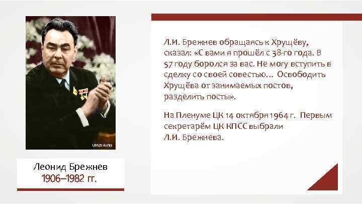 Л. И. Брежнев обращаясь к Хрущёву, сказал: «С вами я прошёл с 38 -го