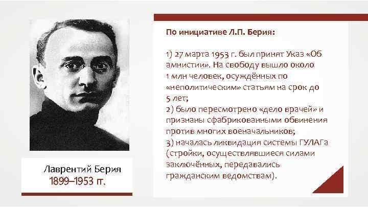 По инициативе Л. П. Берия: Лаврентий Берия 1899– 1953 гг. 1) 27 марта 1953