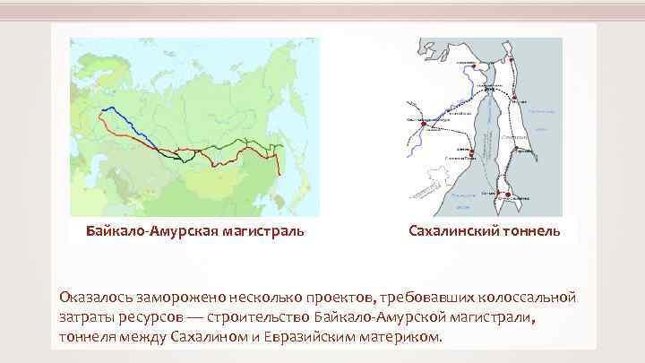 Байкало-Амурская магистраль Сахалинский тоннель Оказалось заморожено несколько проектов, требовавших колоссальной затраты ресурсов — строительство