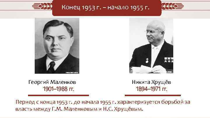 Конец 1953 г. – начало 1955 г. Materialscientist Георгий Маленков 1901– 1988 гг. Heinz