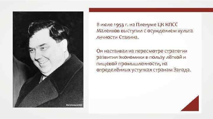 В июле 1953 г. на Пленуме ЦК КПСС Маленков выступил с осуждением культа личности