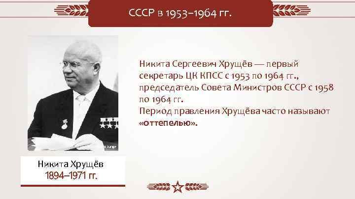 СССР в 1953– 1964 гг. Никита Сергеевич Хрущёв — первый секретарь ЦК КПСС с