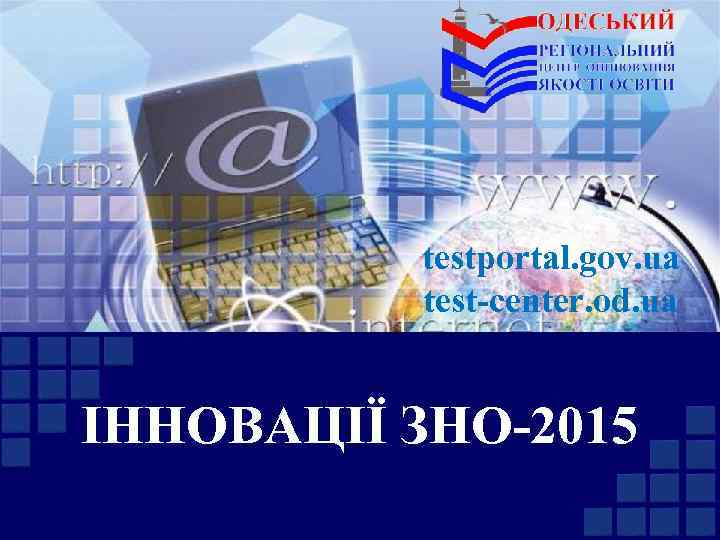 testportal. gov. ua test-center. od. ua ІННОВАЦІЇ ЗНО-2015