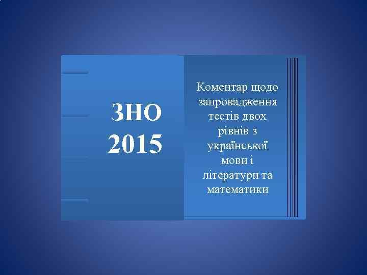ЗНО 2015 Коментар щодо запровадження тестів двох рівнів з української мови і літератури та