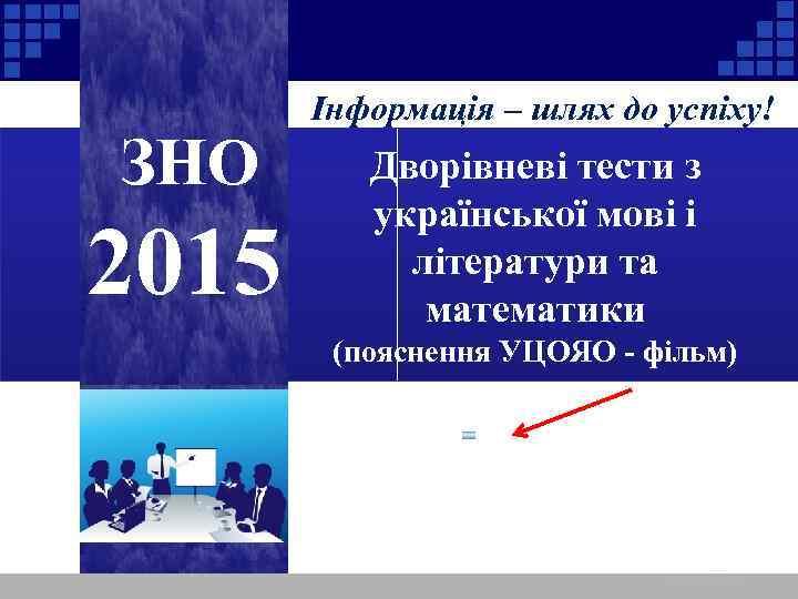 ЗНО 2015 Інформація – шлях до успіху! Дворівневі тести з української мові і літератури