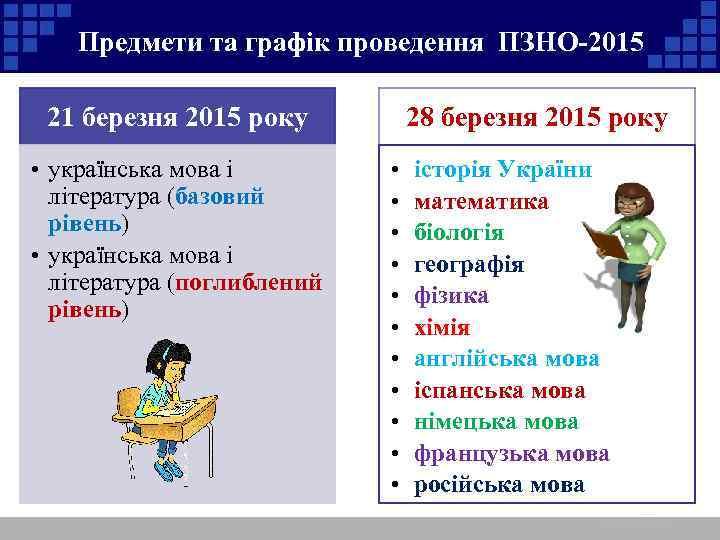 Предмети та графік проведення ПЗНО-2015 21 березня 2015 року • українська мова і література