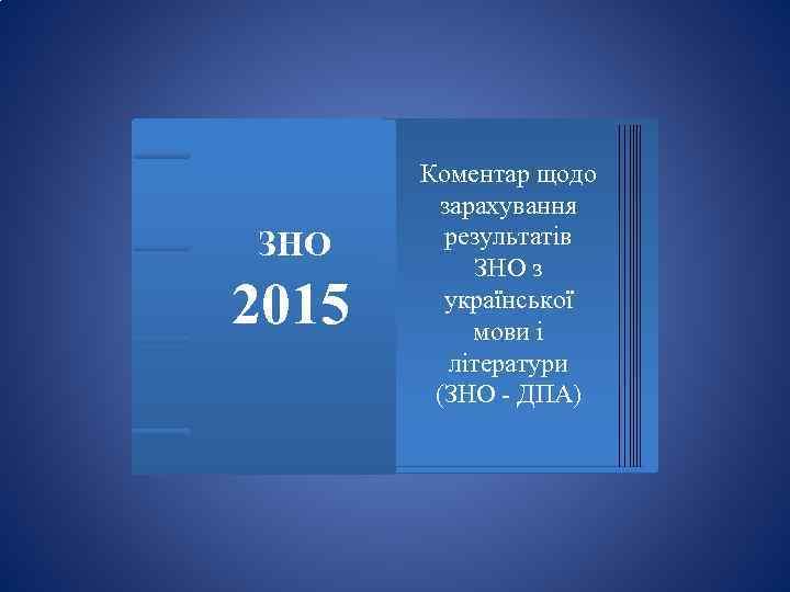 ЗНО 2015 Коментар щодо зарахування результатів ЗНО з української мови і літератури (ЗНО -