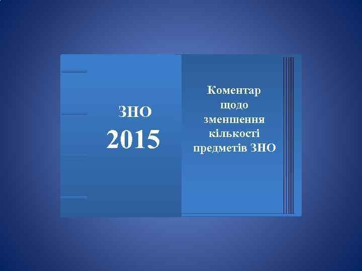 ЗНО 2015 Коментар щодо зменшення кількості предметів ЗНО